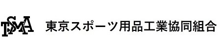 東京スポーツ用品工業協同組合